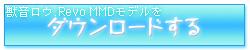 獣音ロウ.Revo MMDモデルダウンロード