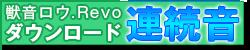 獣音ロウ.Revo 連続音