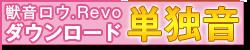 獣音ロウ.Revo 単独音